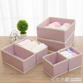 家用內衣格子收納盒布藝桌面裝文胸內褲放襪子儲物抽屜式整理箱子