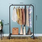 落地晾衣架 晾衣架落地陽台曬衣桿臥室內曬架簡易摺疊單桿式家用涼掛衣服架子T 2色