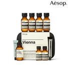 Aesop 維也納城市旅行九件組 【SP嚴選家】