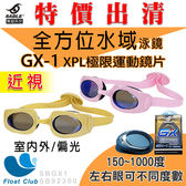 【SABLE黑貂】RS-923全方位水域泳鏡+ GX1極限近視鏡片(請備註左右眼150~1000度)