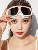 泳鏡泳帽套裝男女游泳眼鏡高清防霧大框成人兒童潛水裝備