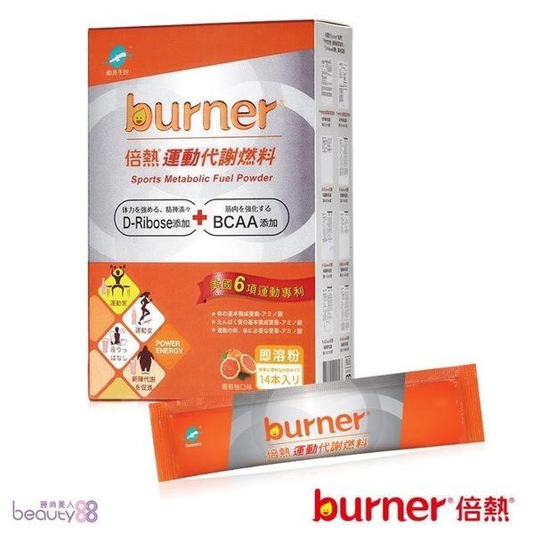 船井 burner倍熱 運動代謝燃料 14包/盒