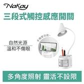 NAKAY NLED537 LED 充電式五合一檯燈