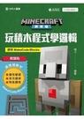 Minecraft教育版:玩積木程式學邏輯 使用MakeCode:Blocks