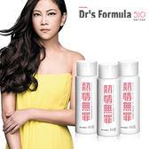 即期限量下殺↘《台塑生醫》Dr's Formula熱情無罪-熱塑燙專用髮凝乳150mlX3瓶(2020/7/14)