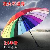 跨年趴踢購24骨超大彩虹傘大號雨傘三人雙人超大長柄晴雨傘男女加固防風暴雨jy