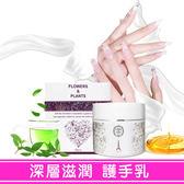 【愛戀花草】蜂蜜+山羊奶深層滋潤 綠茶護手霜 150ML