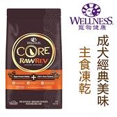 WELLNESS寵物健康CORE RawRev 10磅(約4.55kg)無穀鮮肉+凍乾系列 成犬經典美味主食凍乾WDJ推薦飼料
