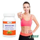 【健唯富】藤黃果+綜合酵素(30粒X1罐)