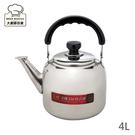 王樣316不銹鋼茶壺特厚笛音壺4L開水壺泡茶壺-大廚師百貨