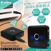 【超人生活百貨】免運 Aibo OO-50U2 藍牙一對二 音源接收/發射器 採用藍牙4.0版本