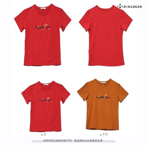 圓領T--簡單素色草寫英文刺繡簡約百搭圓領短袖T恤(紅.卡其M-3L)-T354眼圈熊中大尺碼
