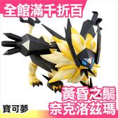 日本 寶可夢 奈克洛茲瑪 黃昏之鬃 怪物圖鑑EX系列 神奇寶貝 吊卡公仔【小福部屋】