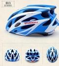 騎行裝備腳踏車頭盔山地車騎行頭盔