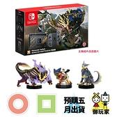 預購5月出貨 NS Switch 公司貨 魔物獵人特仕機 + (怨虎龍 + 加爾克 + 艾路) Amiibo 共三隻
