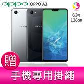 分期0利率 OPPO A3 6.2吋 4G+128G智慧型手機   贈『 手機專用掛繩*1』