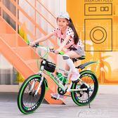 兒童自行車6-7-8-9-10-11-12歲15童車男孩20寸小學生單車山地變速花間公主igo