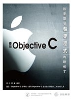 二手書博民逛書店《該是開發蘋果程式的時候了:使用Objective-C》 R2Y ISBN:9789863793212
