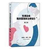 性傳染病臨床圖譜與治療指引(3版)