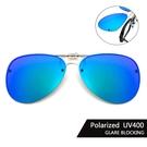 飛行員偏光夾片 (綠水銀) 可掀式Polaroid太陽眼鏡 防眩光反光 近視最佳首選 抗UV400