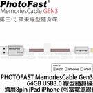 PhotoFast Memories Cable GEN3 64GB USB3.0 銀 銀色 第三代線型隨身碟 (0利率 免運 公司貨) 64G 可充電 IPHONE IPAD