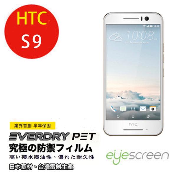 TWMSP★按讚送好禮★EyeScreen HTC S9  Everdry PET 螢幕保護貼