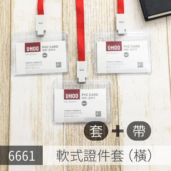 UHOO【套+鏈條搭配】6661 軟式證件套(橫)識別證 吊牌 卡套 名片套 員工證 悠遊卡 鍊條 頸繩