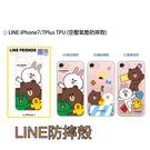 88柑仔店~三麗鷗 HELLO KITTY熊大LINE系列iPhone 7 plus  5.5吋空壓殼氣墊防摔殼 手機殼 軟套