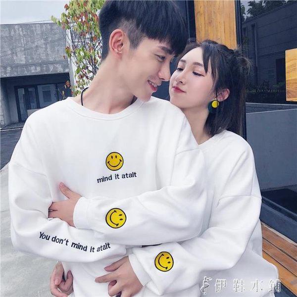 情侶裝韓版笑臉刺繡加絨加厚衛衣女學生寬鬆長袖外套班服 伊鞋本鋪