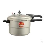 壓力鍋 愛妻高壓鍋燃氣家用 加厚鋁合金防爆壓力鍋 特賣