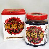 【清香號】辣椒油 240g