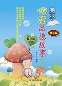 悅讀品德故事(國小6年級)下冊(第2版)