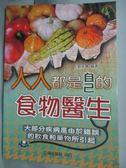 【書寶二手書T8/養生_HIX】人人都是自己的食物醫生_劉接寶
