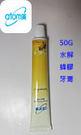 艾多美韓國製蜂膠牙膏(50公克包裝)