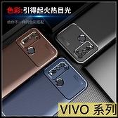 【萌萌噠】VIVO Y20s Y50 時尚經典商務新款 碳纖維紋 創意甲殼蟲 全包軟殼 手機殼 手機套