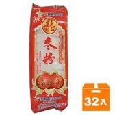 龍口 福祿壽 冬粉 320g (32入)/箱【康鄰超市】