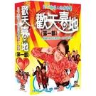 歡天喜地 第一部 DVD ( 鄭進一/林久登/陳飛/張茵茵/王建偉/李瑞武 )
