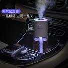 車用氛圍燈加濕器香薰機汽車用空氣淨化機小型隨身噴霧加香水霧化車內車上【七月特惠】