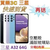 三星 Galaxy A32 5G手機 4G/64G 【送 空壓殼+玻璃保護貼】 Samsung SM-A326