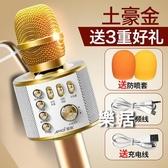 麥克風 全民唱歌神器k歌手機通用藍牙話筒家用音響一體兒童卡拉OK電容【快速出貨】
