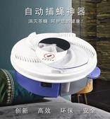 現貨-電動滅蠅器usb捕蠅器附贈插頭補蒼蠅神器自動捕蠅器環保滅蒼蠅籠捕蠅器神捕
