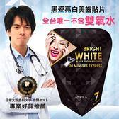 ParisJason】ANRIEA 黑瓷 亮白 美齒 貼片 牙刷 牙膏 清潔 七日組 CU020