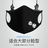 口罩防塵透氣男女潮款時尚個性韓版黑色防曬防霧霾可清洗易呼吸梗豆物語