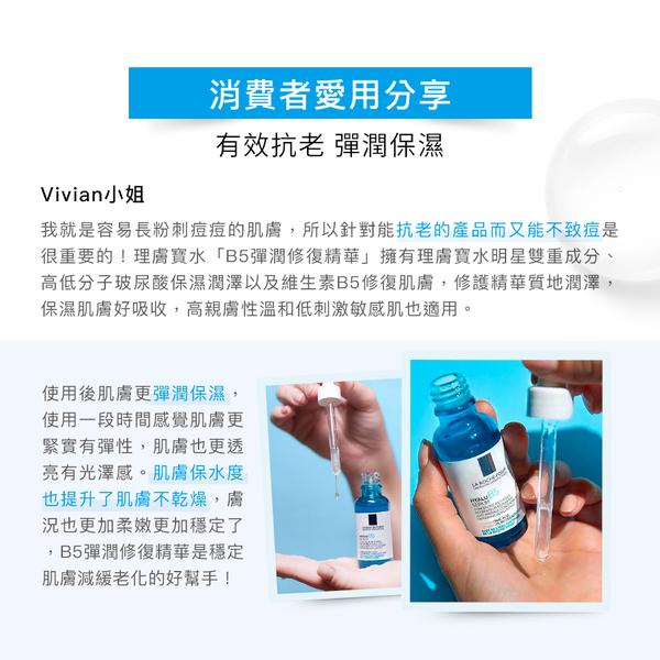 理膚寶水 B5彈潤修復精華 30ml (全面修護) 彈潤保濕
