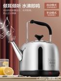 燒水壺電熱燒開水茶壺家用大小容量一體智慧全自動斷電恒保溫304不銹鋼220V