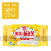【義美】小泡芙牛奶口味57g/包,奶蛋素
