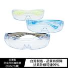 【愛瘋潮】台灣製造 防疫必備 台灣製防疫用防護眼鏡(抗UV/抗霧) 保護眼睛 防紫外線