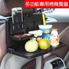※精品系列 多功能車用椅背餐盤 (1入)...