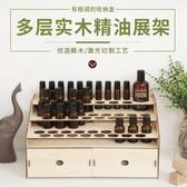 精油收納箱 高檔多特瑞精油大容量收納盒子木質展示架子擺放臺122瓶收納 美物居家
