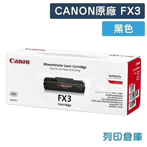 原廠碳粉匣 CANON FX3 / FX-3 傳真機 黑色碳粉匣 /適用 FAX-L60/75/80/90/200/220/240/250/280/295/300